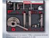 Набор для ремонта, диагностики рядных ТНВД с электромагнитными регуляторами (EDC) типов H, R, (M)